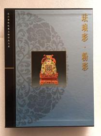 珐琅彩 粉彩 故宫博物院藏文物珍品大系 塑封