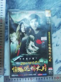 【电影DVD光盘】2011最具卖点 惊魂恐怖大片(两碟装 完整版,如图自鉴,当天发货)