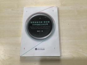 压电智能传感-驱动器力学性能及其应用(全新库存书,蒙彦宇 著)