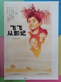 全开电影宣传画海报《飞飞从影记》(儿童片,卢刚执导)