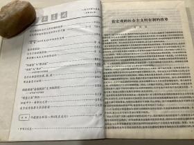 学术月刊 1986年 7-12期 6本合售(张国刚《两份敦煌'进奏院状文书的研究'》陈建华《晚明文学的先驱-李梦阳》姜鸣《三洋海军考辩》