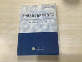 非线性数值分析的理论与方法/研究生教学用书(黄象鼎 曾钟刚 马亚南 编著)