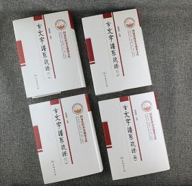 古文字谱系疏证(全4册)国家社科基金成果文库 大16开精装