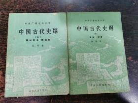 中国古代史纲(上、下)