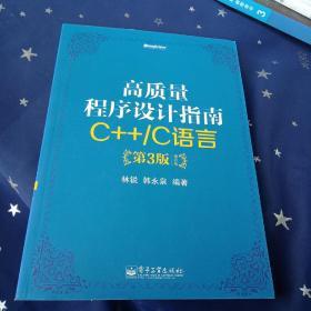 高质量程序设计指南:C++/C语言   林锐    韩永泉    电子工业出版社