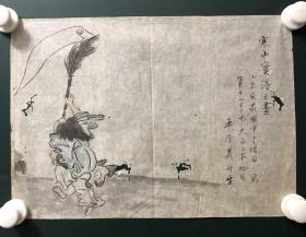 日本回流字画 软片   4815