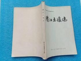 潜江土壤志 潜江县土壤普查办公室