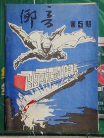 """幽魂剑侠传(《乡音》第5期,实为""""残肢令"""")"""
