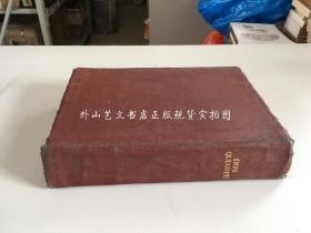 吉诃德先生传(塞万提斯著,傅东华译,厚册全,民国旧书)