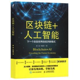 区块链 人工智能 下一个改变世界的经济新模式 ai深度学习导论算法书python基础原理与实践机器实战教材编程入门零基础自学书籍