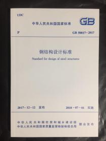钢结构设计标准GB50017-2017