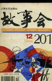 故事会 1994 12