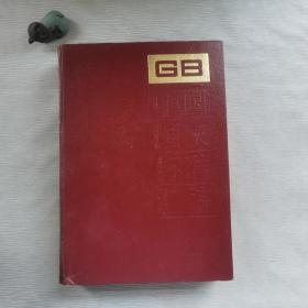 中国国家标准汇编.47.GB4710-4749