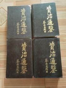 95年【精装本】《资治通鉴》(全四册)