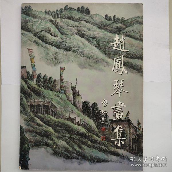 赵凤琴书集
