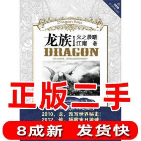 龙族火之晨曦江南长江出版社9787807089353