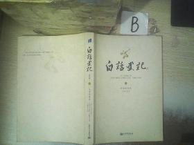 白话史记 中 白话全译本修订版  ..