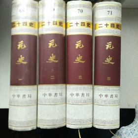 【中华书局豪华精装大字本】二十四史68-71 元史(全四册210卷)
