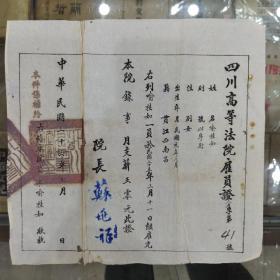 民國《四川高等法院雇員證》書