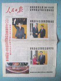 176、人民日报 2007年10月3日 特奥会开幕
