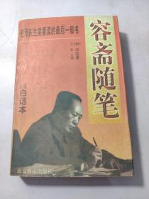 容斋随笔:分类白话本