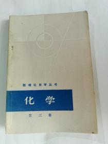 数理化自学丛书 化学
