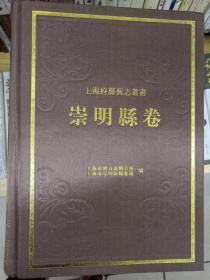 崇明县卷3册全 上海府县旧志丛书