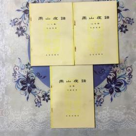 燕山夜话1-5集全三册