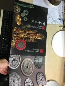 古泉园地 2020年夏  古钱  银锭 铜镜 杂项  钱币拍卖图录