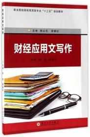 财经应用文写作 李彦,潘朝中主编 9787567220416