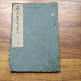手钞本 《石山军鑑  》卷八     古抄写本      书法优美   约日本天保年间抄本