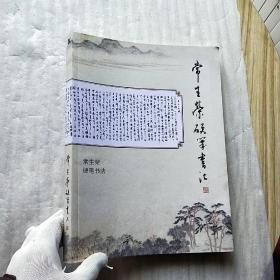 常生荣硬笔书法【常生荣签赠本】