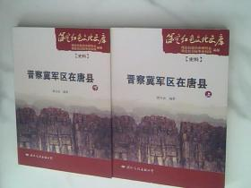 保定红色文化文库,晋察冀州军区在唐县