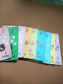 北方棋艺(1996年1.2.3.4.5.6.9.10.12期)9本合售