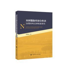 农村股份经济合作社治理结构法律制度研究