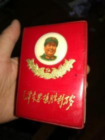 毛泽东思想胜利万岁(小袖珍本有林像题词厚本)