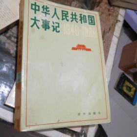中华人民共和国大事记