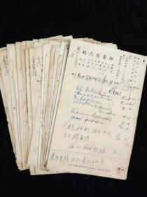 民国时期上海医师 胡乃杰、徐凌、陈银河、伍德斌 约六十年代医方一组六十张(图片均已拍出)HXTX318233