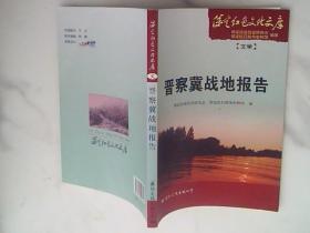 保定红色文化文库,哑察冀战地报告