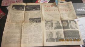 人民日报 1982年9月13日 1-4版