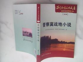 保定红色文化文库,哑察冀战地小说