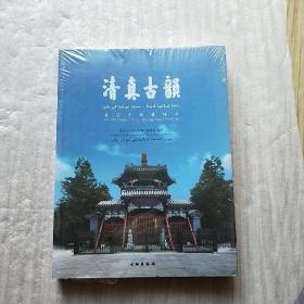 清真古韵:北京牛街礼拜寺【未拆封】