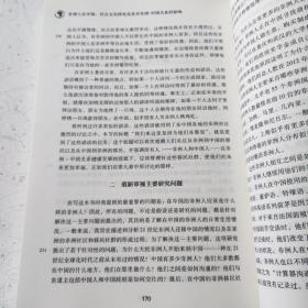 非洲人在中国:社会文化研究及其对非洲-中国关系的影响