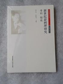 赵树理研究文丛·第3辑:新世纪赵树理研究﹒专栏 综述