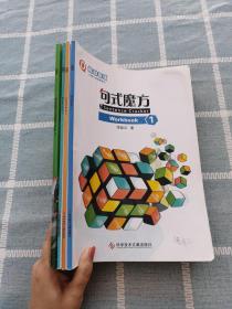 能动英语  句式魔方( 朗读快线 BOOK3+Student Book1+Student Book2+workbook2)  4册合售