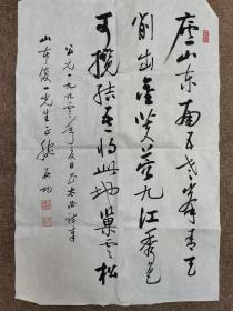【启功】精品书法【庐山】自然旧,收来的,买家自鉴