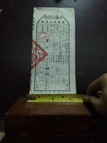 五五年云南省中甸霖税务局金江税务所第四号(货物税完税照一张)