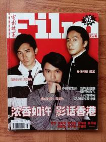 电影故事 2005年第8期 梁朝伟 周星驰 成龙 杂志 非全新 书脊有瑕疵