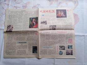 戏剧电影报第17期,总第69期 1982年4月25日。龙江剧皇亲国戚进京寄语、京剧玉堂春、怀念张伯驹先生、青年电影演员姜黎黎等