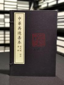广雅(中华再造善本续编 8开线装 全一函一册)